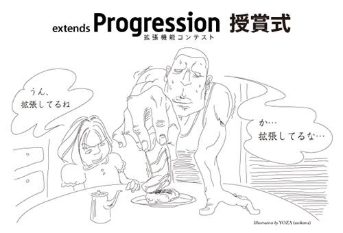extends Progression 拡張機能コンテスト 授賞式