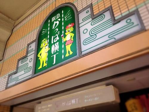 阪急かっぱ横丁「古書のまち」