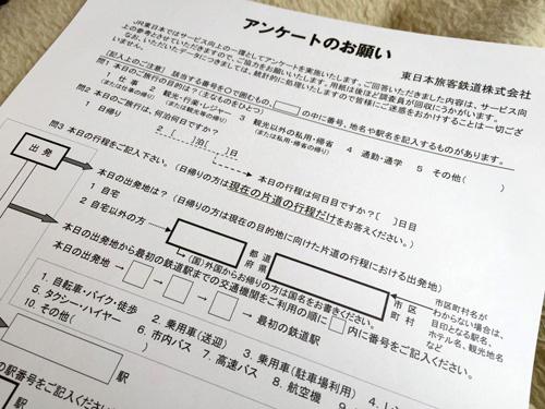 JR東日本のアンケート