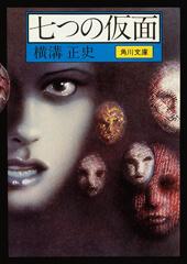 七つの仮面