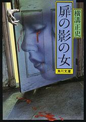 扉の影の女
