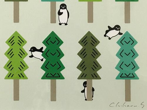 さかざきちはる 森のペンギン
