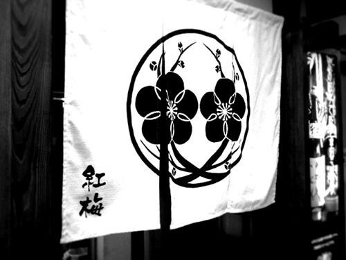 京町家 個室割烹 紅梅
