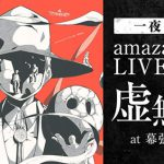 amazarashi LIVE 360°「虚無病」