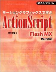 モーショングラフィックスで学ぶActionScript