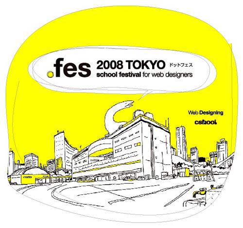 dotfes 2008 TOKYO