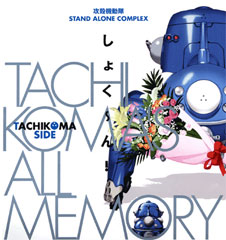 TACHIKOMA'S ALL MEMORY しょく~ん!