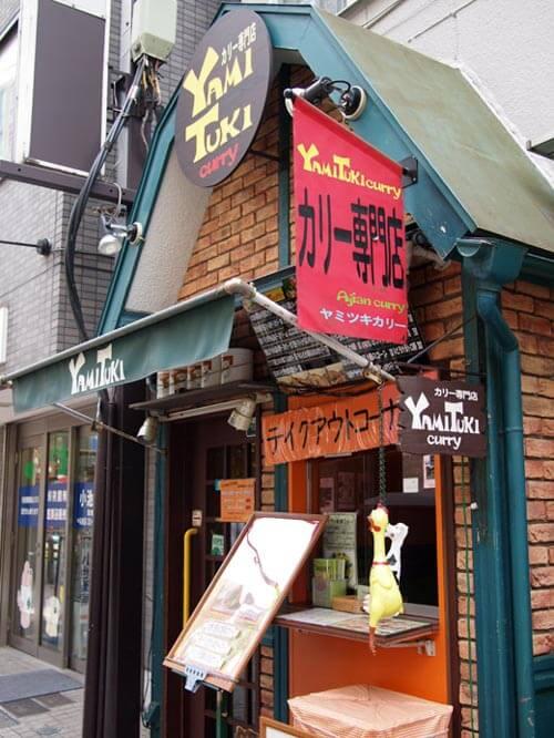 ヤミツキカリー 飯田橋店