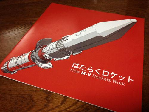 はたらくロケット(M-Vロケット編)