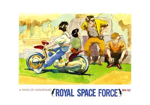 王立宇宙軍