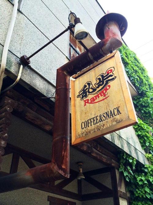 喫茶店「乱歩°」