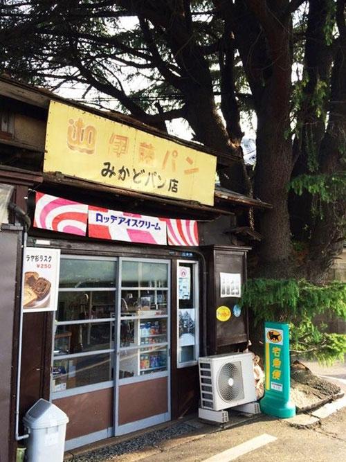 ヒマラヤ杉とみかどパン店