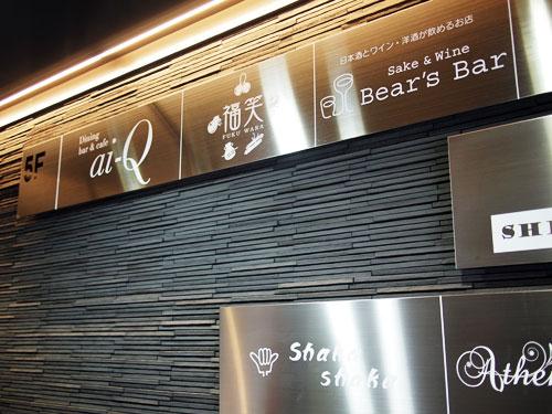 Bear's Bar