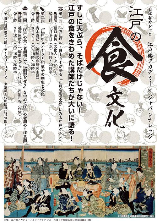 江戸の食・老舗列伝~『駒形どぜう』を中心に江戸の老舗のこぼれ話