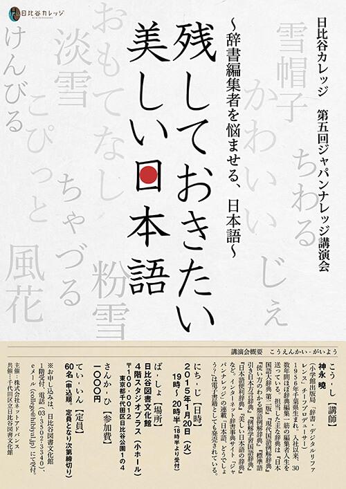 残しておきたい美しい日本語~辞書編集者を悩ませる、日本語~