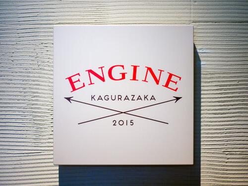 神楽坂 ENGINE