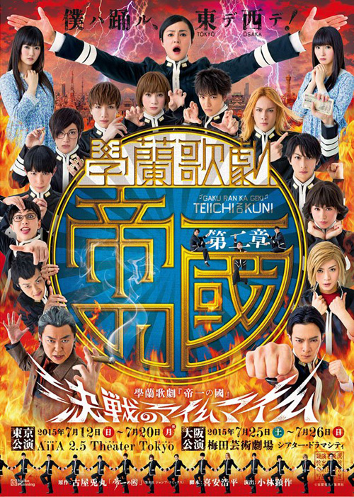 【第二章】學蘭歌劇「帝一の國」-決戦のマイムマイム-