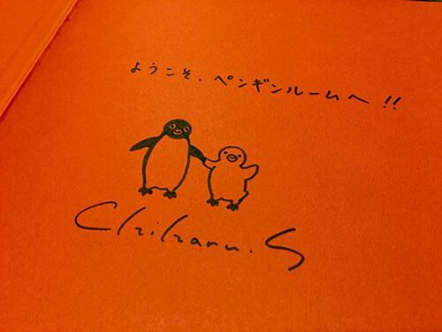 Suicaのペンギン絵本