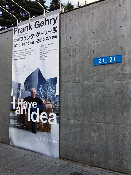 """建築家 フランク・ゲーリー展 """"I Have an Idea"""""""