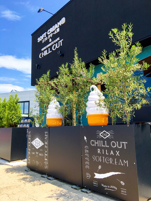 チルアウト&ソフトクリーム畑