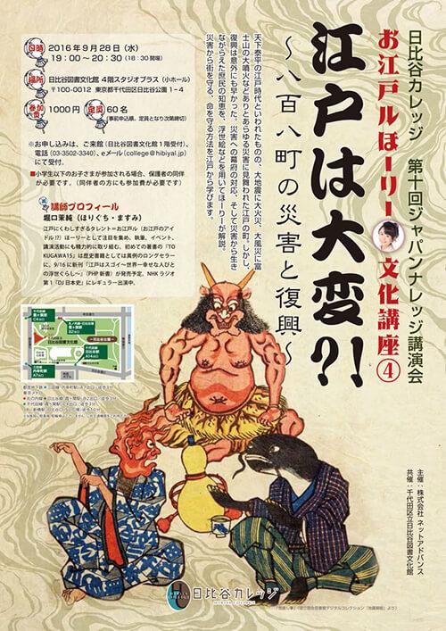 お江戸ルほーりー文化講座「江戸は大変?! ~八百八町の災害と復興~」