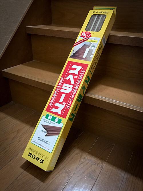 階段用の滑り止め