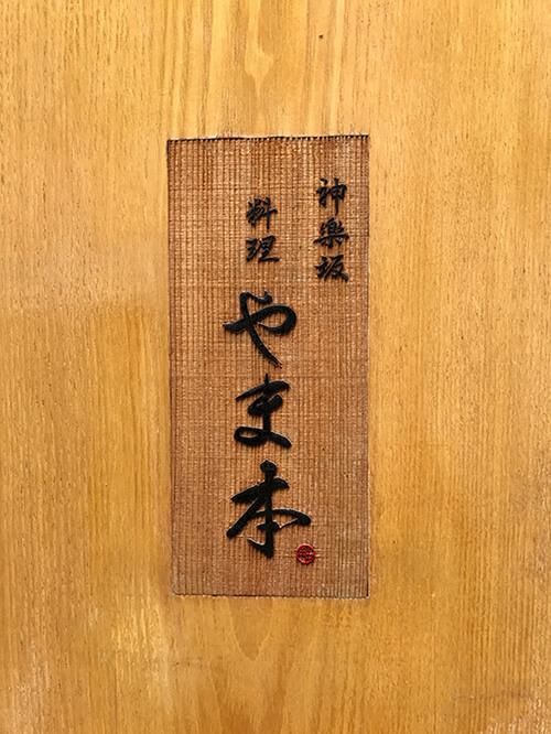 神楽坂 料理 やま本