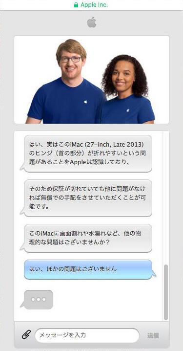 iMacのヒンジが壊れた話