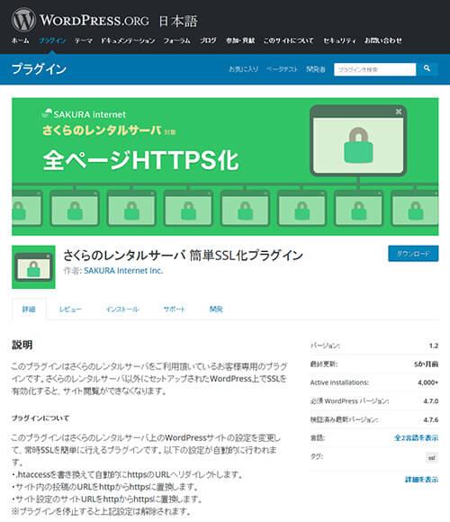 さくらのレンタルサーバにおける「Let's Encrypt」を利用したWordPress常時SSL化