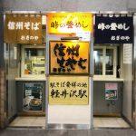 おぎのや 軽井沢駅売店