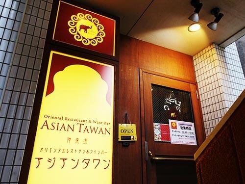 ASIAN TAWAN 神楽坂