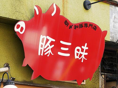 朝〆和豚専門店 豚三昧