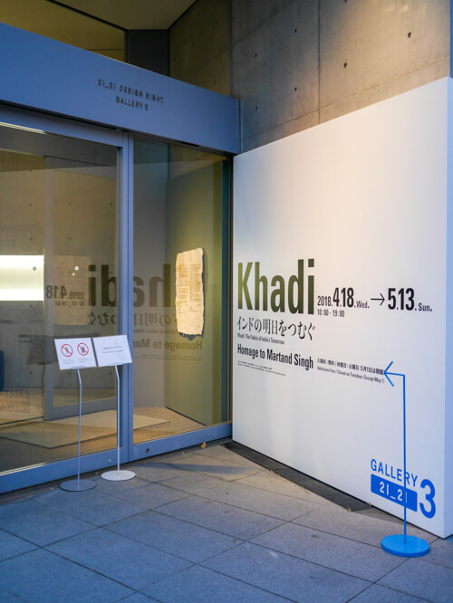 「Khadi インドの明日をつむぐ - Homage to Martand Singh -」展