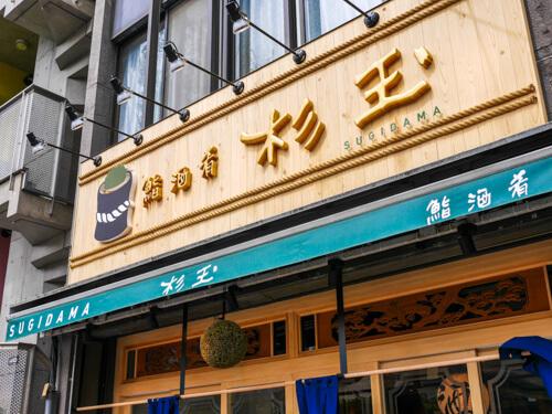 鮨・酒・肴 杉玉 神楽坂店