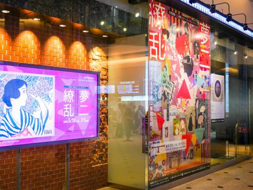 千代田区×東京ステーションギャラリー「夢二繚乱」