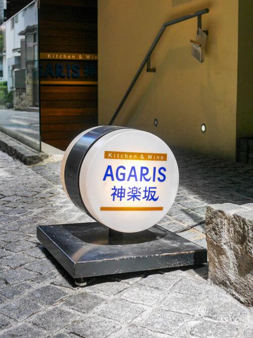 AGARIS神楽坂