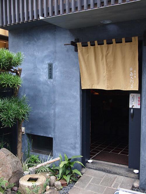 神楽坂 藤九郎屋
