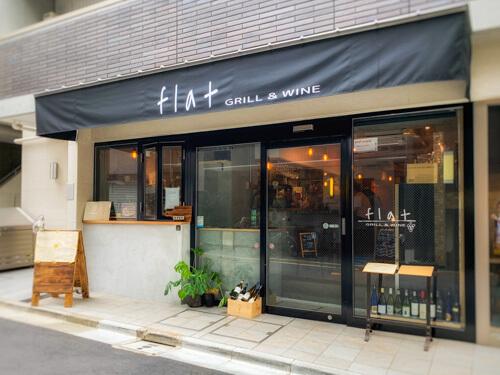 flat Grill&Wine 神保町
