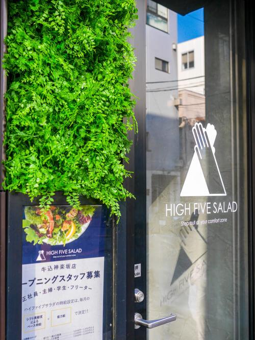 HIGH FIVE SALAD 牛込神楽坂店