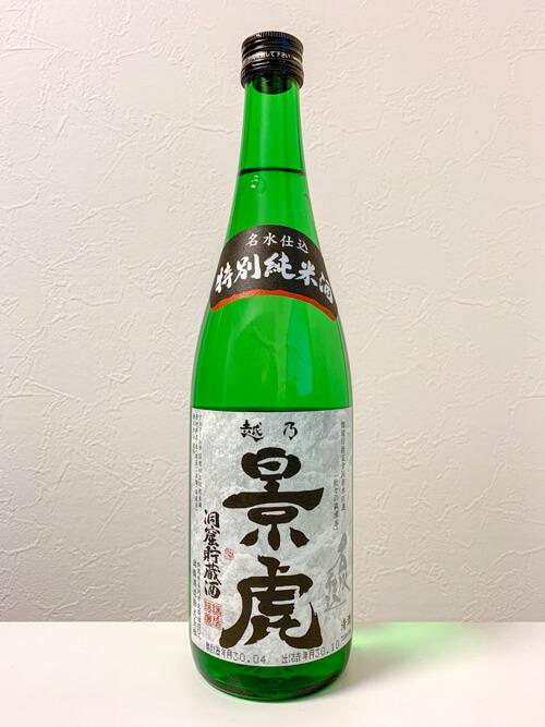 越乃景虎 洞窟貯蔵酒 特別純米酒