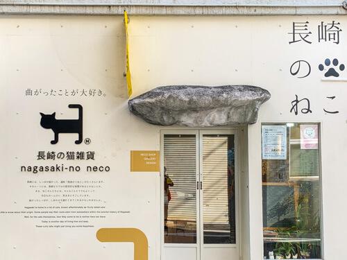 長崎の猫雑貨 nagasaki-no neco