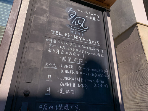 洋食ビストロ夕凪