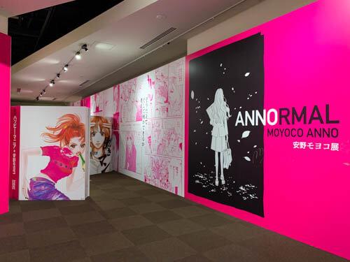 安野モヨコ展「ANNORMAL」