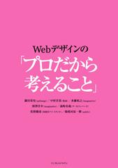 Webデザインの「プロだから考えること」